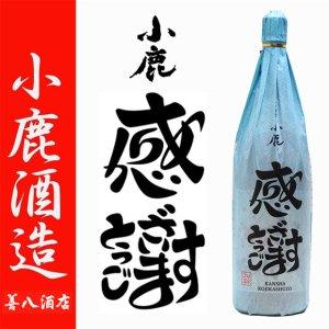 薩摩焼酎 小鹿 感謝ラベル 25度 1800ml 小鹿酒造 白麹