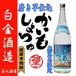 鹿児島限定 かいもしょちゅ 28どん 1800ml 白金酒造 白・黒麹 本格芋焼酎