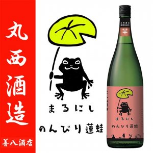 まるにし会限定 のんびり蓮蛙 1800ml 丸西酒造 芋焼酎