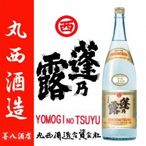 芋焼酎 蓬乃露 令和1年製 25度 1800ml 丸西酒造 本格芋焼酎