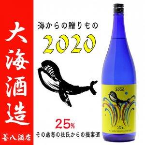 芋焼酎 海からの贈りもの2020 25度 1800ml 大海酒造