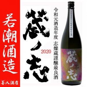 蔵ノ志 2020年 25度 1800ml  若潮酒造  本格芋焼酎