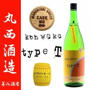 樽熟成 kowaka type T 25度 1800ml 丸西酒造 本格芋焼酎