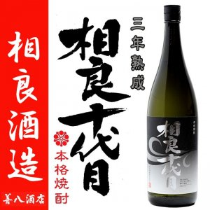 薩摩焼酎 三年古酒 相良十代目 25度 1800ml サツママサリ 相良酒造