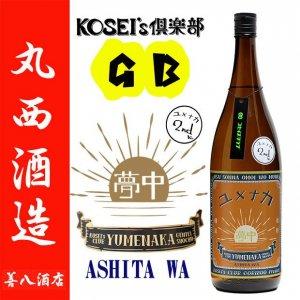 コセイズ倶楽部 ユメナカ 25度 1800ml 丸西酒造 本格芋焼酎