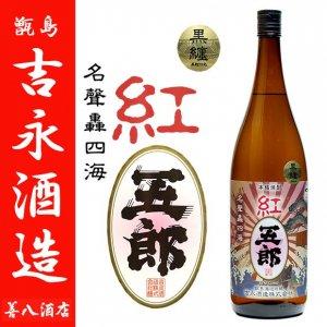 甑島 吉永酒造 紅五郎 25度 1800ml 限定販売 芋焼酎