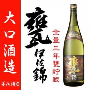 芋焼酎 甕黒伊佐錦 1800ml 大口酒造