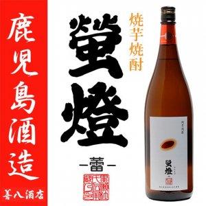 特約店限定 螢燈(ほたるび)  25度 1800ml 鹿児島酒造  本格芋焼酎
