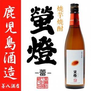 特約店限定 螢燈(ほたるび)  25度 720ml 鹿児島酒造  本格芋焼酎