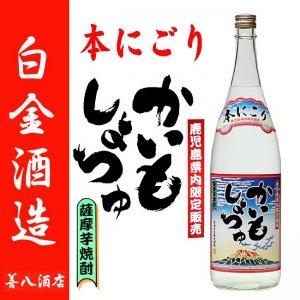 鹿児島限定 本にごりかいもしょちゅ  1800ml 白金酒造  本格芋焼酎