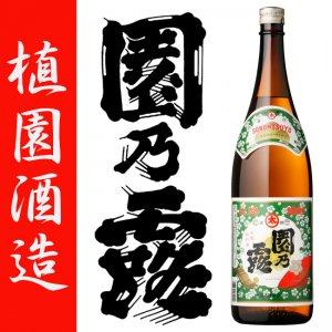 芋焼酎 園乃露 25度 1800ml 植園酒造