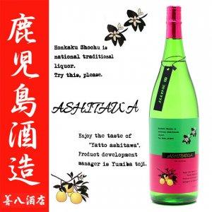 コセイズ倶楽部 YATTO ASHITA WA  25度 1800ml 鹿児島酒造 本格芋焼酎