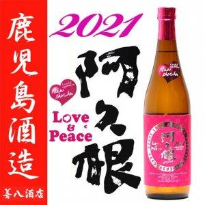 特約店限定商品 2021 新酒無濾過阿久根 25度 720ml 鹿児島酒造 S型麹 本格芋焼酎