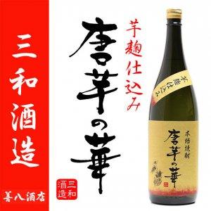 芋焼酎 唐芋の華  25度 1800ml 三和酒造  全量芋仕込み5年古酒