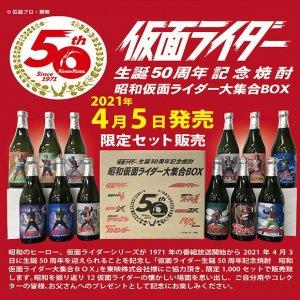 仮面ライダー生誕50周年記念焼酎 昭和ライダー大集合BOX(720ml×12本セット)小鹿酒造