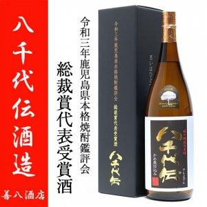総裁賞受賞酒
