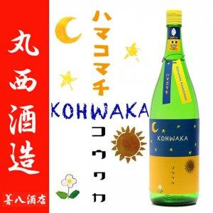 まるにし会限定 コウワカ ハマコマチ2021 25度 1800ml 丸西酒造  芋焼酎
