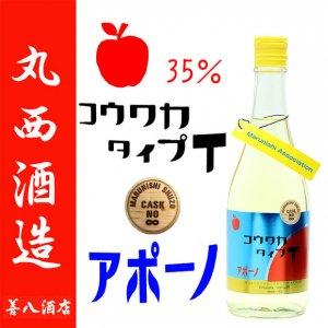 コウワカ タイプT  アポーノ 35度 720ml  丸西酒造  芋焼酎