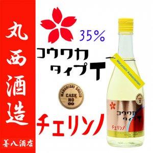 コウワカ タイプT  チェリンノ 35度 720ml  丸西酒造  芋焼酎