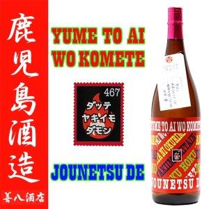 ダッテ ヤキイモ ダモン 25度 1800ml 鹿児島酒造 焼き芋焼酎 本格焼酎