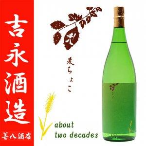 吉永酒造 麦ちょこ利八 1800ml 25度 芋・麦焼酎