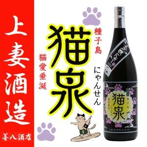 種子島 猫泉(にゃんせん) 25度 1800ml 芋焼酎 上妻酒造