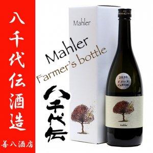 ドメーヌ芋焼酎 Mahler マーラー OP3 30度 720ml 八千代伝酒造 全原料垂水産