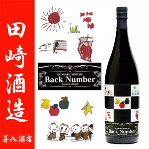 KOSEI's倶楽部 Back Number バックナンバー 25度 1800ml 田崎酒造 芋焼酎