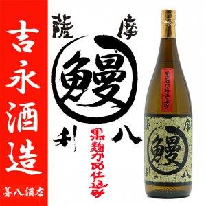芋焼酎 薩摩利八大鰻 25度 1800ml 吉永酒造