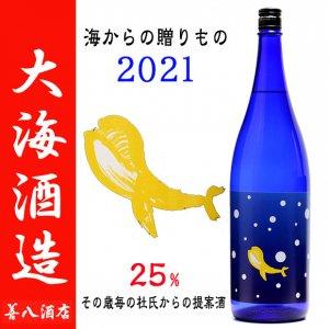 芋焼酎 海からの贈りもの2021 25度 1800ml 大海酒造