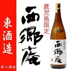 芋焼酎 鹿児島限定 西郷庵 25度 1800ml 東酒造
