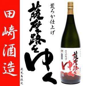 芋焼酎 鹿児島限定 薩摩路をゆく 25度 1800ml 田崎酒造 【お取り寄せ】
