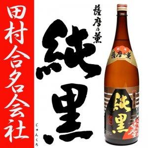 芋焼酎 薩摩乃薫 純黒 (じゅんくろ) 25度 1800ml 田村合名会社
