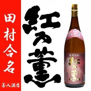 芋焼酎 紅乃薫 (べにのかおり) 25度 1800ml 田村合名会社