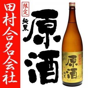 芋焼酎 かめ壷仕込み 純黒 原酒 37度 1800ml 田村合名会社