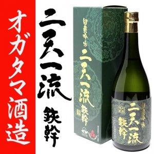 芋焼酎 白黄吟味 二天一流 鉄幹 25度 720ml 専用化粧箱付 オガタマ酒造
