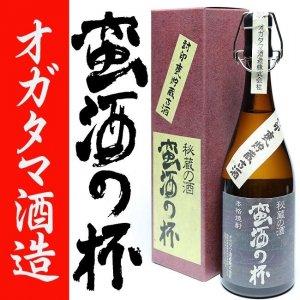 芋焼酎 甕壷仕込み 秘蔵の酒 蛮酒の杯 25度 720ml 専用化粧箱付 オガタマ酒造