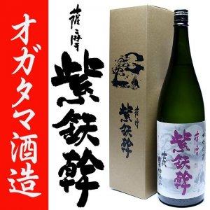 芋焼酎 年一回期間限定 紫鉄幹 25度 1800ml 専用化粧箱付 オガタマ酒造