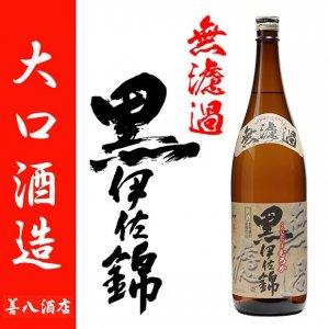 芋焼酎 季節限定 無濾過 黒伊佐錦 25度 1800ml 大口酒造