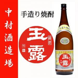 芋焼酎 玉露 白麹 25度 1800ml 中村酒造場