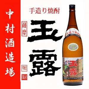 芋焼酎 玉露 黒麹 25度 1800ml 中村酒造場