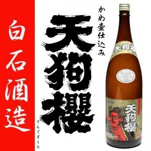 本格芋焼酎 天狗櫻(てんぐざくら) 25度 1800ml 白石酒造 白麹 かめ壺仕込み