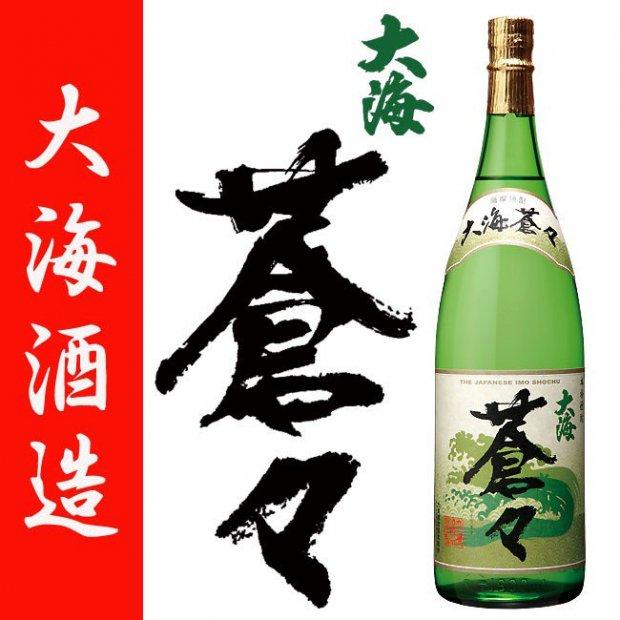 本格芋焼酎 大海 蒼々(たいかいそうそう) 25度 1800ml 大海酒造 温泉水寿鶴