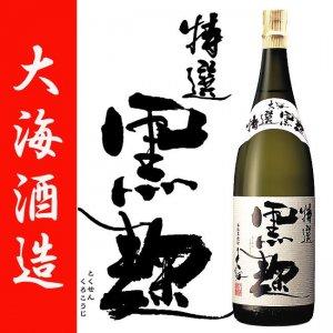 芋焼酎 特選 黒麹 (とくせんくろこうじ) 25度 1800ml 大海酒造 温泉水寿鶴