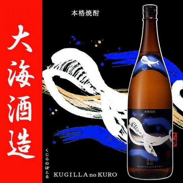 本格芋焼酎 くじらのボトル 黒麹仕込 25度 1800ml 大海酒造 温泉水寿鶴
