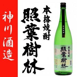 芋焼酎 照葉樹林 25度 1800ml 神川酒造 白麹仕込み