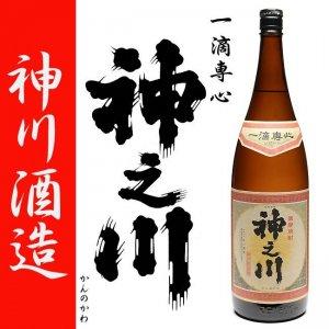 一滴専心 神之川 25度 1800ml 神川酒造 白麹仕込み 本格芋焼酎