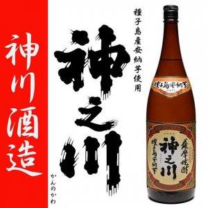 種子島産安納芋使用 神之川 25度 1800ml 神川酒造 黒麹仕込み 本格芋焼酎
