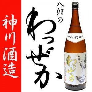 鹿児島限定 八郎のわっぜか 25度 1800ml 神川酒造 白麹仕込み 本格芋焼酎 レア銘柄