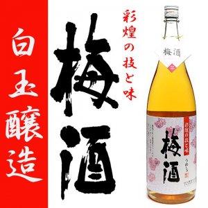 <img class='new_mark_img1' src='https://img.shop-pro.jp/img/new/icons25.gif' style='border:none;display:inline;margin:0px;padding:0px;width:auto;' />【お一人様1本限り】 さつまの梅酒 14度 1800ml 白玉醸造 梅香実
